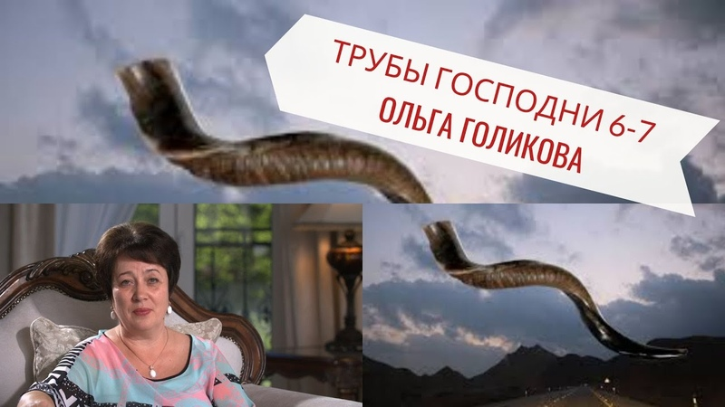 Трубы Господни с 6-7. Ольга Голикова