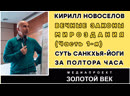 Кирилл Новоселов - Вечные законы мироздания (Часть 1) Суть Санкхья-йоги за 1,5 часа