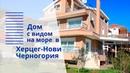 Компактный трёхэтажный дом с видом на море в Херцег Нови Черногория l поселок Биела