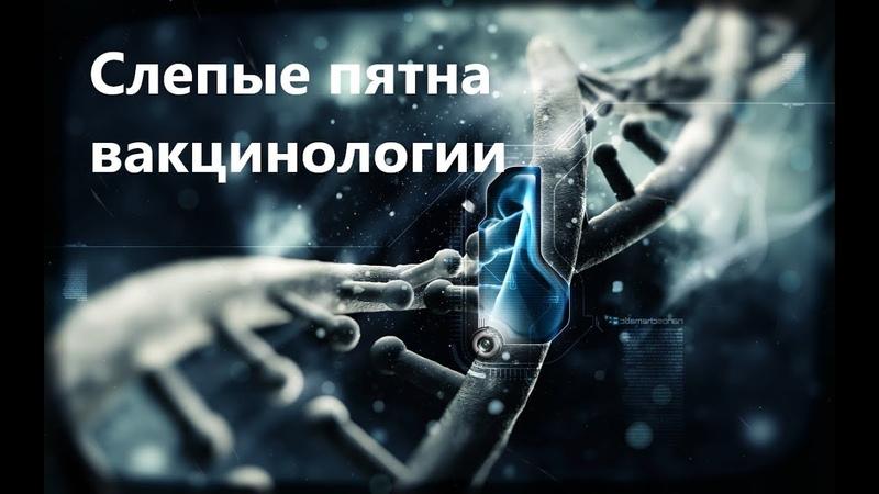Слепые пятна вакцинологии Михаил Супотницкий о коронавирусе
