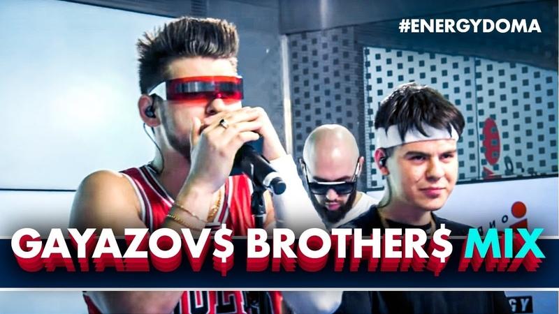 @GAYAZOVS BROTHERS По Синей Грусти Дип хаус Кредо Пьяный туман Танцпол Live @ Радио ENERGY