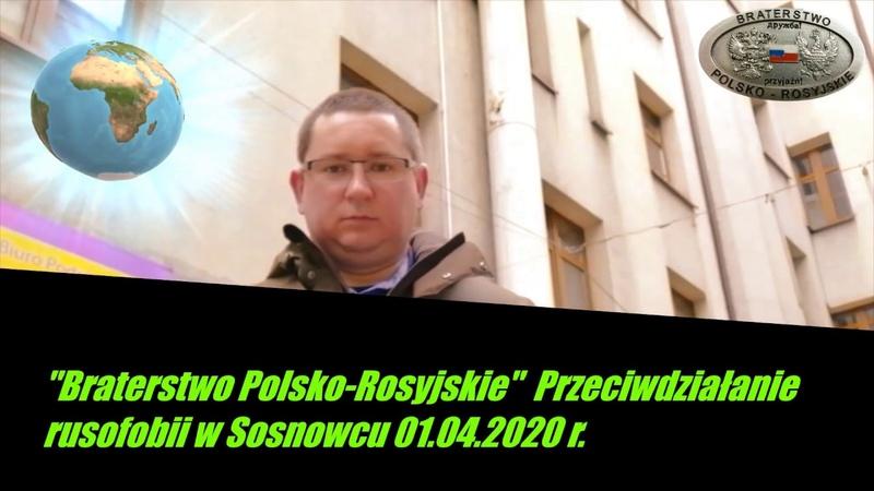 Akcja przeciwdziałania rusofobii w Sosnowcu dn 01 04 2020r