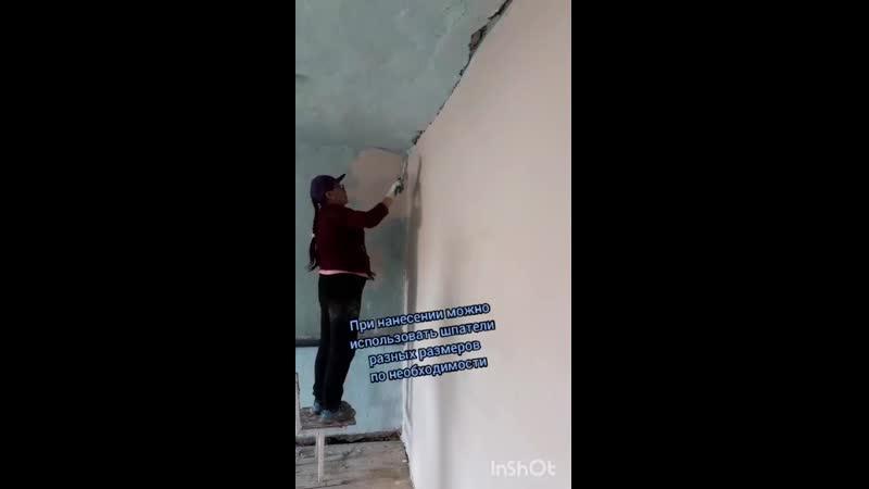 Нанесение штукатурки на стены от работницы дома культуры села Кундустуг