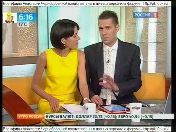 Анастасия Чернобровина Эфир от 14 06 2012