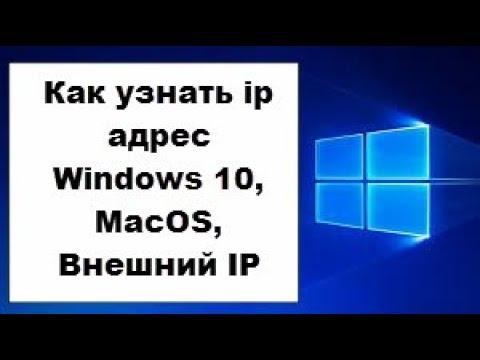 Как узнать ip адрес Windows 10 MacOS Внешний IP