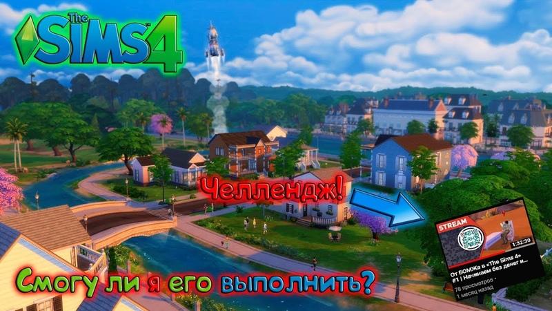 Смогу ли я выполнить челлендж Симс с нуля! Читаю чат! | Sims 4