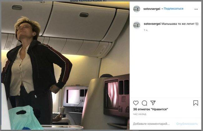 Елена Малышева улетела отдыхать в США