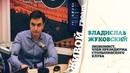 Жуковский о влиянии санкций на экономику России / Живой гвоздь 25.04.19