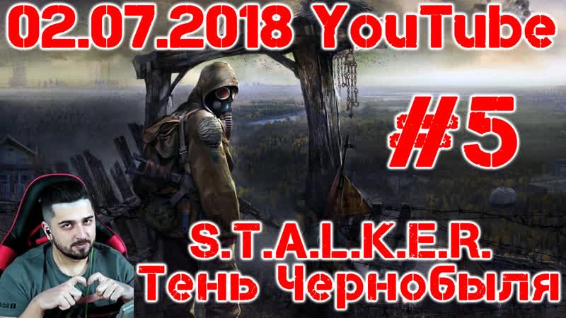 Hard Play ● 02.07.2018 ● YouTube серия ● S.T.A.L.K.E.R. Тень Чернобыля (5)