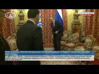 Встреча С.В.Лаврова с Генеральным секретарем ОДКБ С.В.Засем