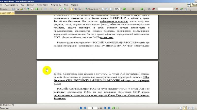 Определение полномочий суда СССР и мирового суда РФ 13 06 2019