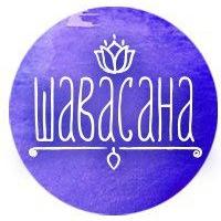 Логотип Шавасана