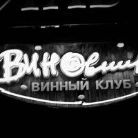 Фото Винныя-Клуба Виновника ВКонтакте