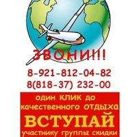 """Тур компания """"Северная Звезда"""""""