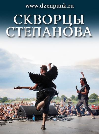 Скворец Концертный