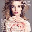 Фотоальбом Екатерины Грековой