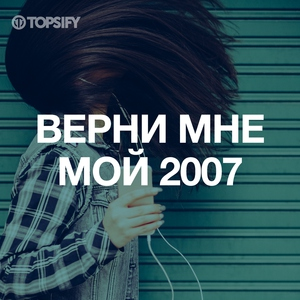 Topsify [Верни Мне Мой 2007]