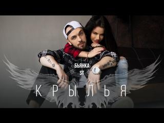 Премьера! ST feat. Бьянка - Крылья () ft.&.и