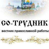 работа для православных удаленная