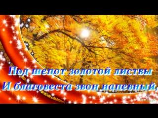 С РОЖДЕСТВОМ ПРЕСВЯТОЙ БОГОРОДИЦЫ! Красивое музыкальное видео поздравление