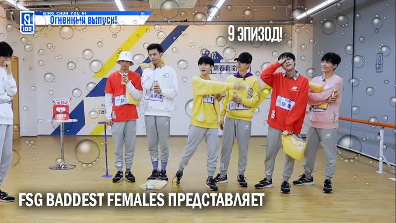 FSG Baddest Females Idol Producer S2 Молодость всегда с тобой эп 9 рус саб