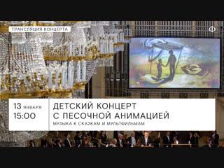 Трансляция концерта | Лядов, Мусоргский, Шостакович и Эльфман с песочной анимацией