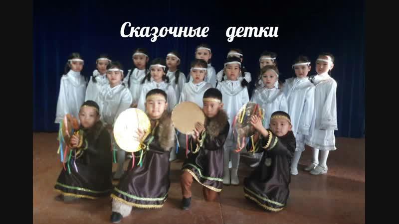 Якутяночка Младшая танцгруппа СКАЗКА