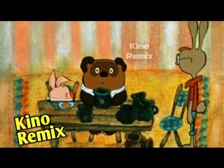 винни пух kino remix 2018 мультфильмы важное дело 2 угар ржака тед 18 + пошлые приколы фильм третий лишний