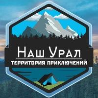 Логотип Наш Урал - туризм походы по России