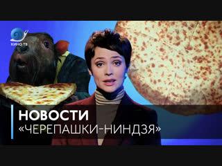 Новости на Кино ТВ: Черепашки-ниндзя