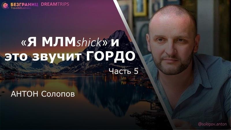 Я МЛМshik и это звучит гордо Часть 5 Антон Солопов