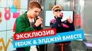 Элджей Feduk - Розовое вино. LIVE на Радио ENERGY