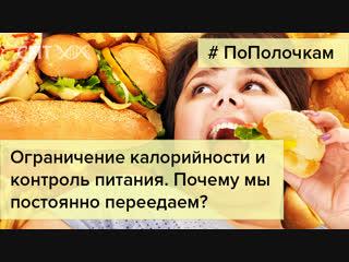 Ограничение калорийности и контроль питания. Почему мы переедаем