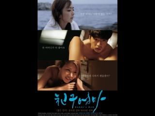 Buddy's Mom 2015 Korean Movie ~Unrated 17 Plus