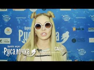 """Цирковое шоу """"Русалочка"""" с отзывами / Цирк Чудес в Москве"""