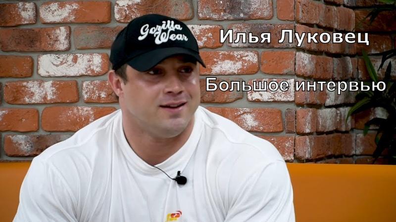 Илья Луковец - начну в ELITE, а потом уже будем . Большое интервью