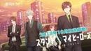 TVアニメ「スタンドマイヒーローズ PIECE OF TRUTH」10月放送開始!劇場CM