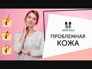 Всё об уходе за ПРОБЛЕМНОЙ КОЖЕЙ: косметолог отвечает на вопросы Шпильки | Женский журнал