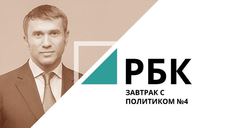 Евгений Яковенко   «Завтрак с политиком» №4_от 16.05.2019 РБК Новосибирск