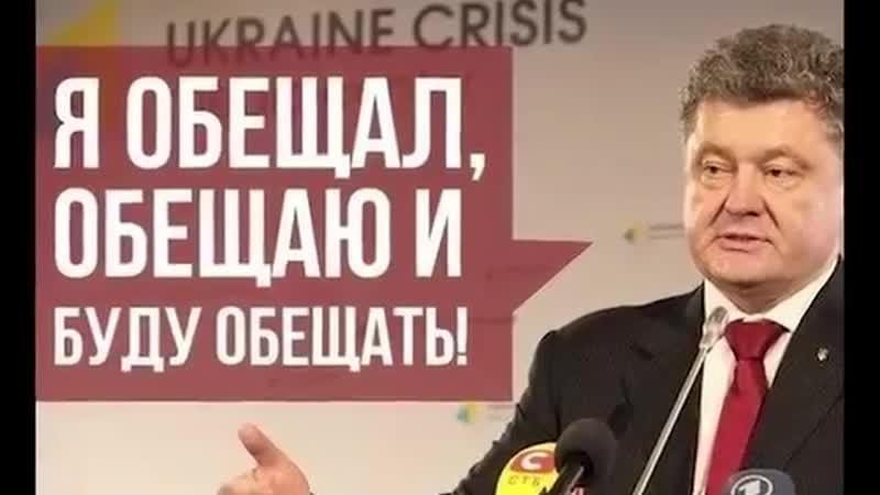 Президент Украины Петр Порошенко обратился к своему народу. «Если я второй срок не добуду, то могу получить первый срок».