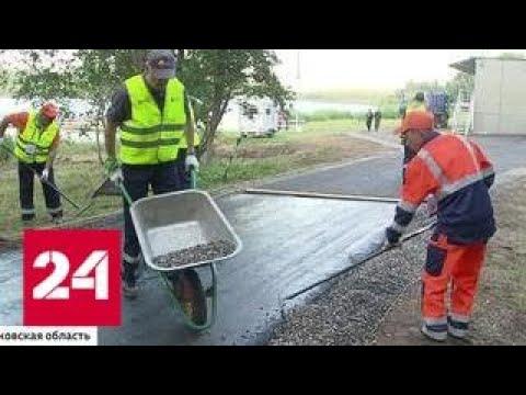 В Солнечногорске высшие российские чиновники своими руками построили дорогу - Россия 24