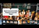 Видео отзыв 15.06.2019 День Рождение в стиле игры Мафия