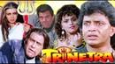 Митхун Чакраборти индийский фильм Третий глаз Шивы 1991г Дхармендра Гульшан Гровер