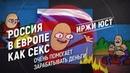 Россия в Европе как секс. Очень помогает зарабатывать деньги (Иржи Юст)