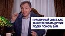 Практичный совет как заинтересовать других людей помочь вам Роман Василенко