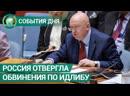 Россия отвергла обвинения в неизбирательных ударах по Идлибу в Сирии События дня ФАН ТВ