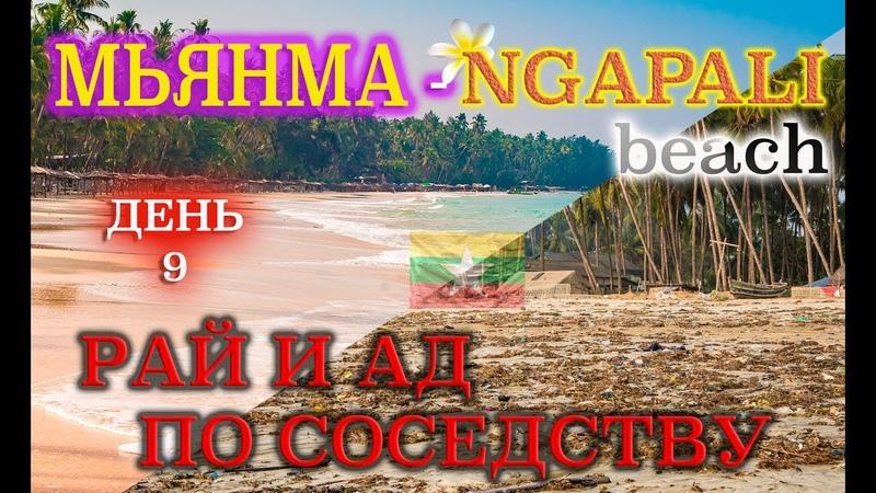 Myanmar. Ngapali Beach. Рыбацкая деревня. (Ultra 4K).