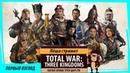 Total War THREE KINGDOMS. Первый взгляд на стратегию про Китай эпохи трёх царств