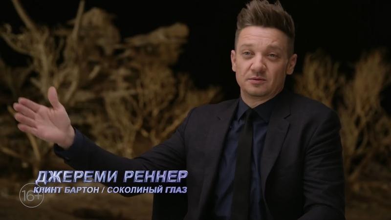 Мстители Финал Avengers Endgame Джереми Реннер