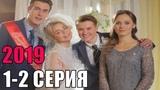 Замок на песке 1-2 серия (2019) сериалы 2019, мелодрамы 2019, Семейное Кино 2019